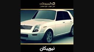 خودروهایی ایرانی که هرگز تولید نشدن
