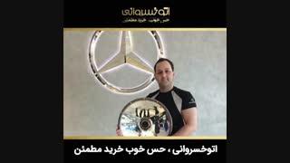 طراحان مطرح ایرانی در خودروسازی