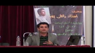 سخنرانی استاد رائفی پور - موسیقی - تهران - 1390/09/02