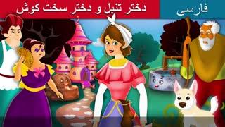 دختر تنبل و دختر سخت کوش | داستان های فارسی