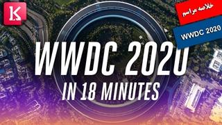 خلاصه مراسم افتتاحیه WWDC 2020 اپل را در این ویدئو ببینید
