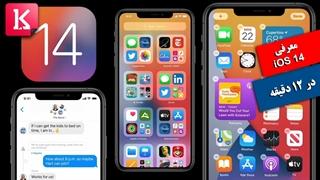 معرفی سیستم عامل جدید iOS 14  در 12 دقیقه