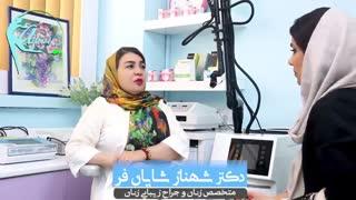 تاثیر لیزر ژولیت در جراحی های زیبایی و درمانی طب زنان