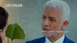 سریال سیب ممنوعه قسمت ۲۳۳ دوبله فارسی اسک 98
