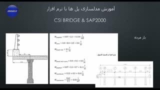 محاسبه بارمرده مرحله دوم در پلها