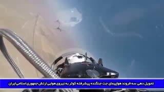 غرش غرور آفرین سه فروند هواپیمای جنگنده کوثر ساخت جوانان کشور عزیزمان ایران