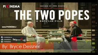 موسیقی متن فیلم دو پاپ اثر براینس دسنر (The Two Popes)