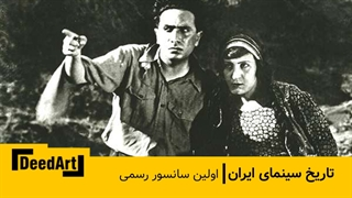 اولین فیلم سانسور شده