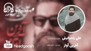 Ali zandvakili-akharin avaz [علی زندوکیلی-آخرین آواز]
