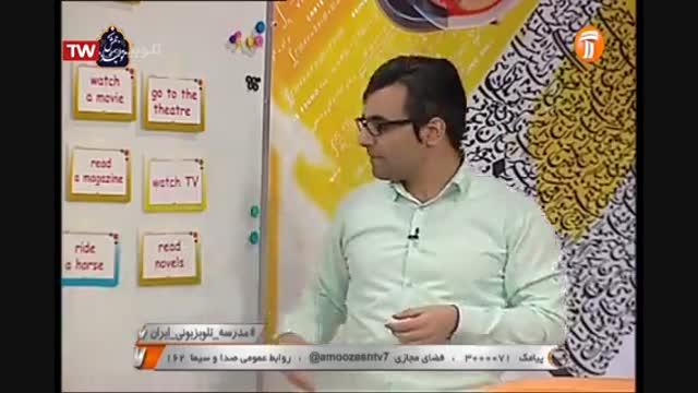 زبان انگلیسی - پایه هشتم - درس هفتم - آموزشگاه ایران من