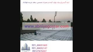 تولید،فروش و اجرا سقف عرشه فولادی