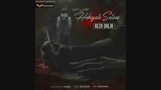 Reza Dalir – Hekayateh Setare | رضا دلیر - حکایت ستاره - آهنگ جدید - تهران سانگ