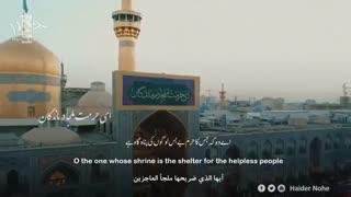 آمدم ای شاه پناهم بده - علی محمد کریمخانی  | مترجمة للعربیة | English Urdu Subtitles