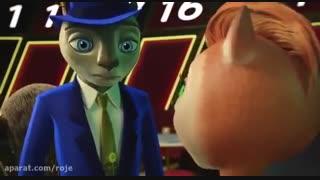انیمیشن سینمایی ماموریت سنجابی