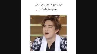 بانی کیوت ❤️ Y~Y - سوهو - کیم جونمیون - اکسو - suho - exo