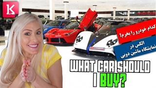 خرید خودروی مورد علاقه از نمایشگاه ماشین در دبی