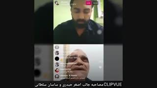 مصاحبه جالب ساسان سلطانی و اصغر حیدری بازیگر سینما و تلویزیون