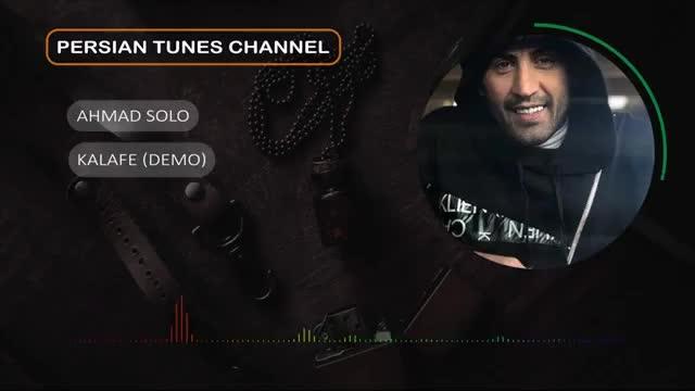 آهنگ جدید احمد سلو - کلافگی دمو