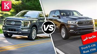 مقایسهی اجمالی وانت 2021 Ford F-150 با Ram 1500
