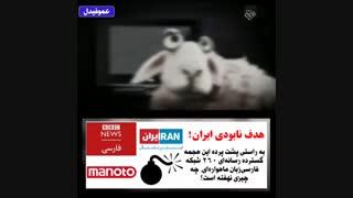 هدف شبکه های فارسی زبان، نابودی ایران است