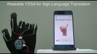 ترجمه زبان اشاره به زبان نوشتاری با دستکش هوشمند ASL