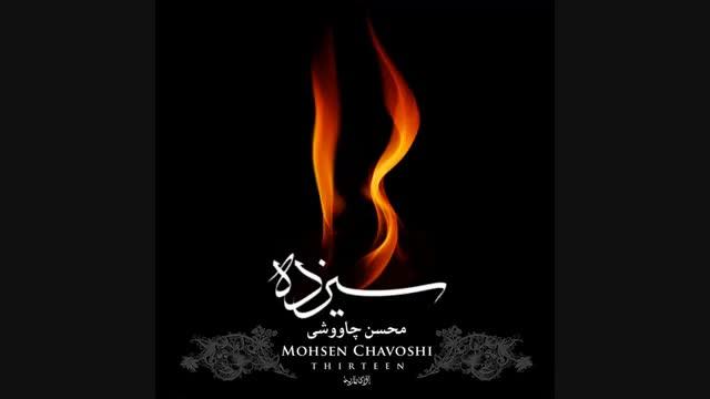 آهنگ کو به کو - با نوای محسن چاوشی