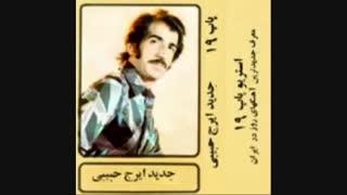 آهنگ هروئین - با نوای ایرج حبیبی به سبک کوچه بازاری
