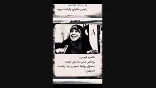 دولت فامیلی حسن روحانی