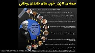 همه ژن خوب های خاندان فریدونی حسن روحانی