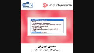 کلمه abroad در زبان انگلیسی