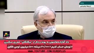 وزیر بهداشت: انتقاد کنید افشاگری میکنم /خطر خیزش مردم جدیست