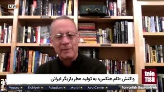واکنش «تام هنکس» به تولید عطر بازیگر ایرانی