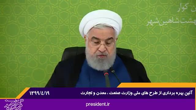 روحانی:همه تلاش ما این است که آزاد راه اصفهان به شیراز تا پایان این دولت افتتاح شود
