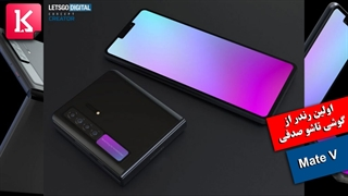 اولین  رندر گوشی تاشوی صدفی Huawei Mate V