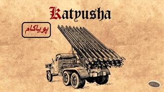 کاتیوشا - موزیک