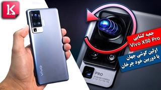 جعبه گشایی از گوشی Vivo X50 Pro مجهز به اولین لنز خودچرخان جهان
