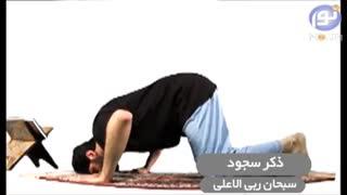 آموزش نماز کامل  بصورت گام به گام