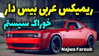 ریمیکس عربی شاد بیس دار خوراک سیستم و پخش خودرو