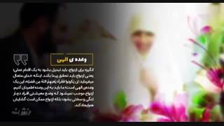 کلیپ نعمت ازدواج به مناسبت اول ذی الحجه ازدواج امام علی(ع) و حضرت زهرا(س) در بیانات رهبری