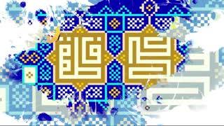 نماهنگ وصل مهر و ماه با نوای دکتر میثم مطیعی به مناسبت اول ذی الحجه