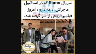 فیلمبرداری سریال Ramo (رامو) امروز از سر گرفته شد
