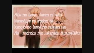 Aku no musume - daughter of evil [KARAOKE] Kagamine Rin