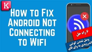 6 راه حل برای مشکل وصل نشدن گوشی اندرویدی به وای فای