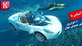 آشنایی با 10 خودروی غیر معمولی جهان