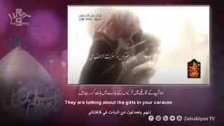 حرف آخر حضرت مسلم ( روضه جانسوز) جواد مقدم   مترجمة للعربیة   English Urdu Subtitles