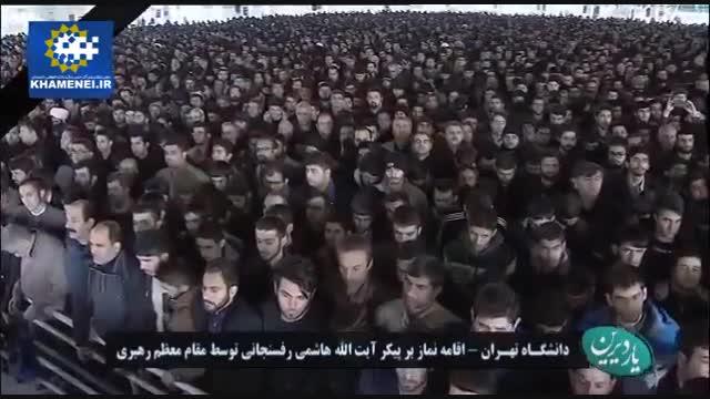Imam Khamenei Saying farewell to ayatollah Hashemi Rafsanjani
