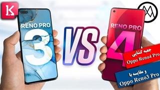 جعبه گشایی Oppo Reno4 Pro و مقایسه آن با Reno3 Pro