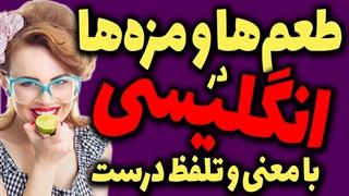 انواع طعم ها و مزه ها  در انگلیسی با تلفظ درست و معنی فارسی