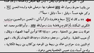 برخی از علمای شیعه که تصریح کرده اند ام کلثوم لقب حضرت زینب سلام الله علیها بوده