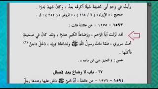 تحریف قرآن توسط بزغاله عایشه
